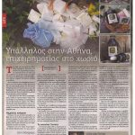 Άρθρο για την Cumaea στην εφημερίδα Κέρδος