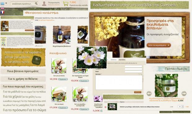 Ανανεωμένη ιστοσελίδα και ηλεκτρονικό κατάστημα Cumaea