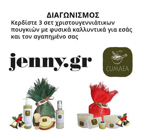 Διαγωνισμός Cumaea στο jenny.gr