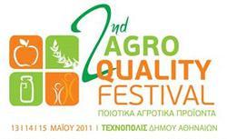 Έκθεση Agro Quality Festival 2011