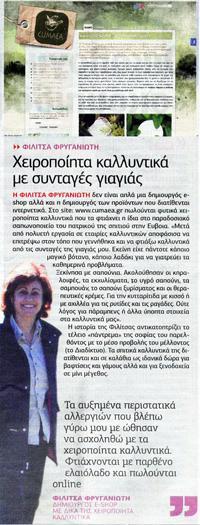 Άρθρο: Η Cumaea και η γυναικεία επιχειρηματικότητα