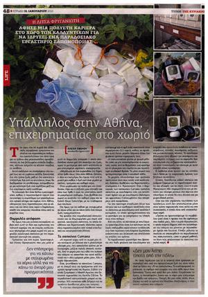 Άρθρο για την Cumaea στον Ελεύθερο Τύπο