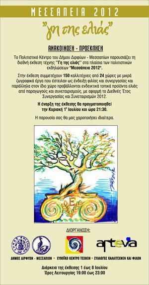 Έκθεση ζωγραφικής «Η γη της ελιάς»