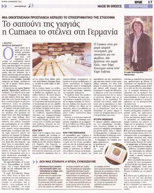 Άρθρο για την Cumaea στην εφημερίδα ΚΕΡΔΟΣ